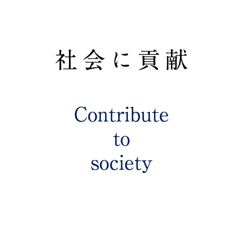 社会に貢献 Contribute to society