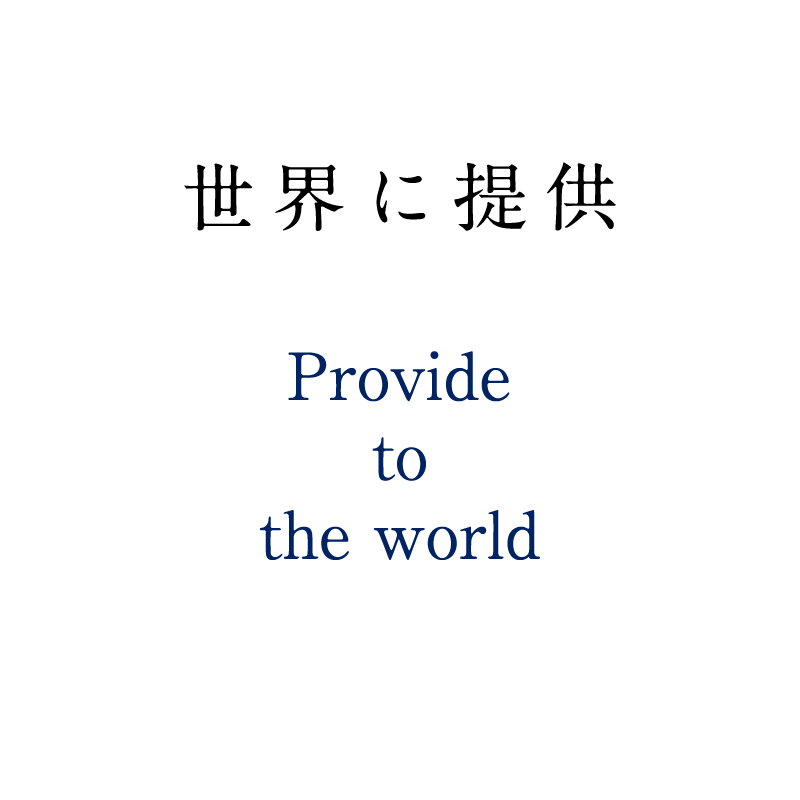 世界に提供 Provide to the world