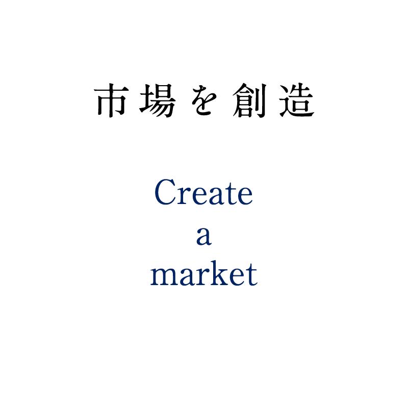 市場を創造 Create a market
