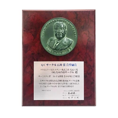 一般財団法人日本科学技術連盟|QCサークル石川 馨賞