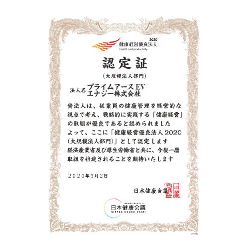 経済産業省・日本健康会議(共同)|健康経営優良法人