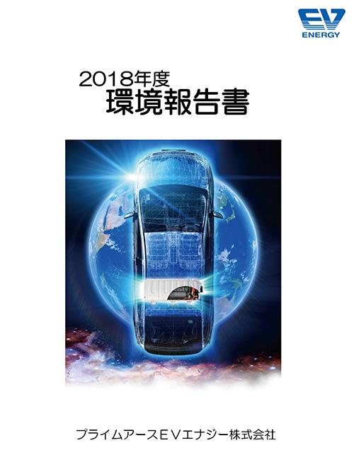 環境報告書 2018年度版