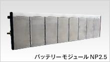 バッテリーモジュールNP2.5