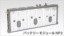 バッテリーモジュールNP2