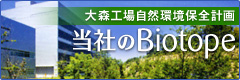 Omori Plant Natural Environment Conservation Plan Biotope